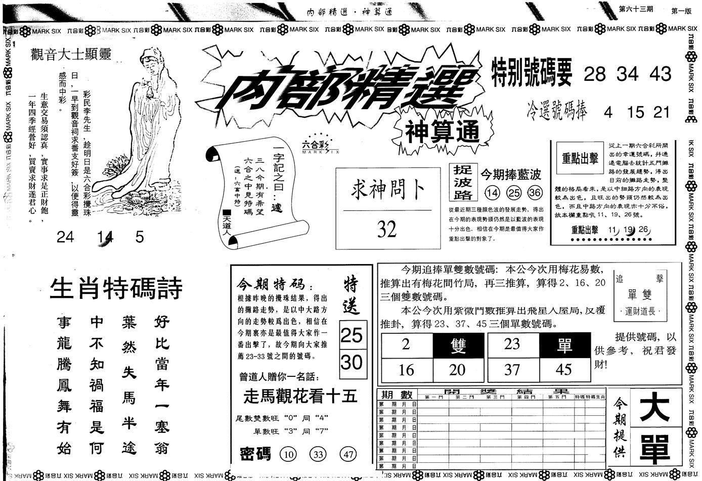 063期另版内精神算通A(黑白)