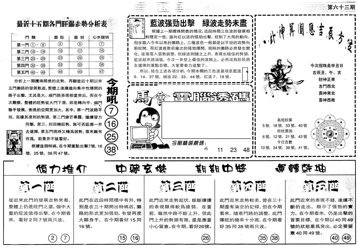 063期另版中财经B(黑白)