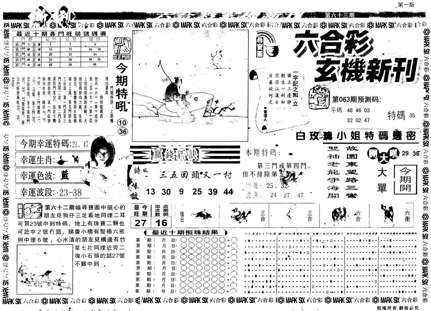 063期另版玄机新刊A(黑白)