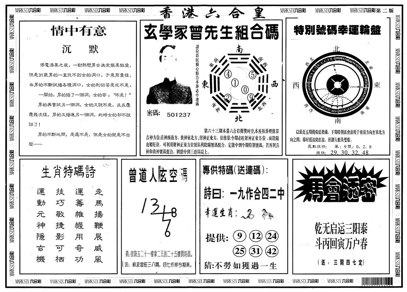 063期另版香港六合皇B(黑白)