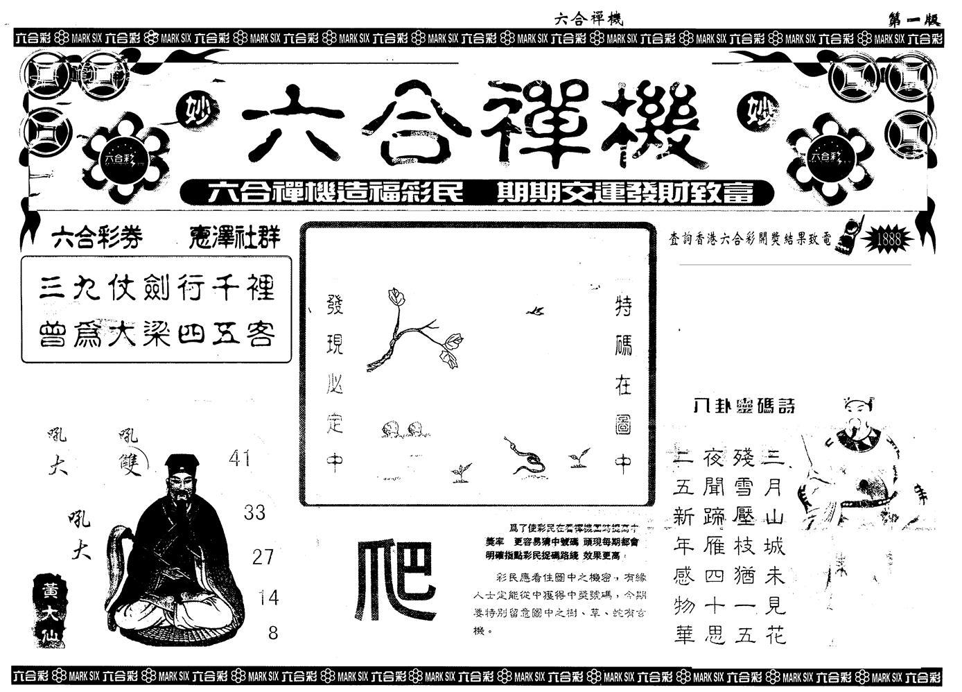 063期另版六合禅机A(黑白)