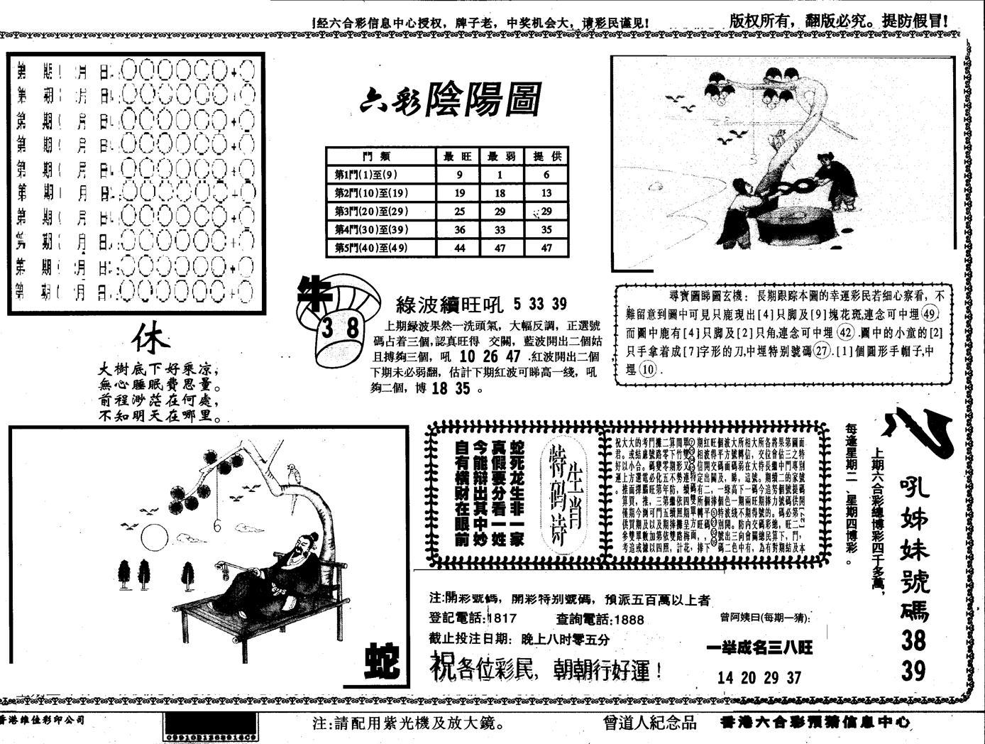 063期另版六彩阴阳(黑白)
