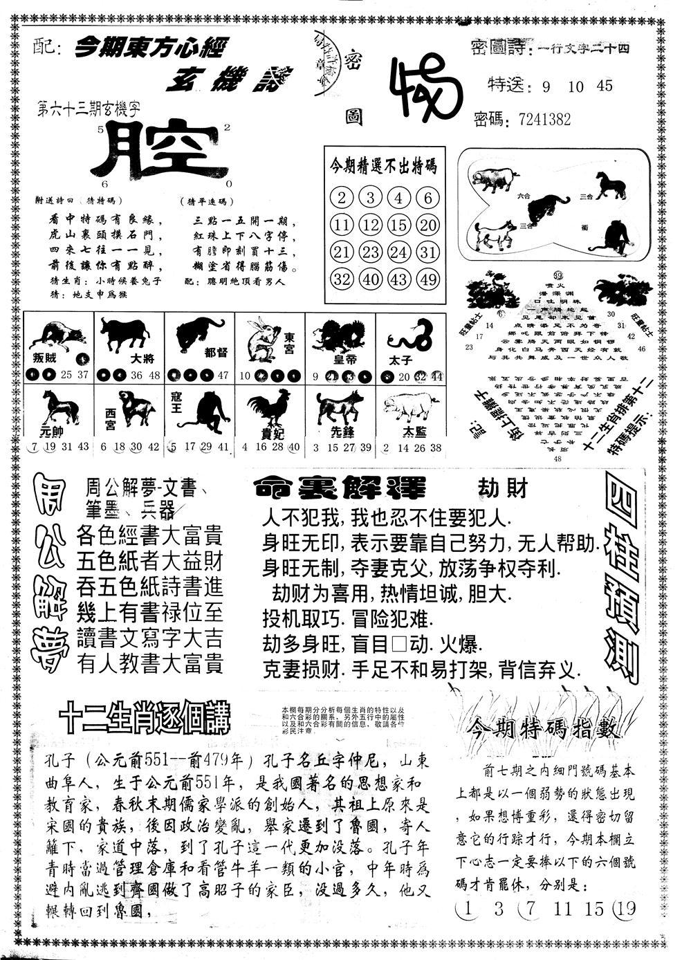 063期另版东方心经B(黑白)