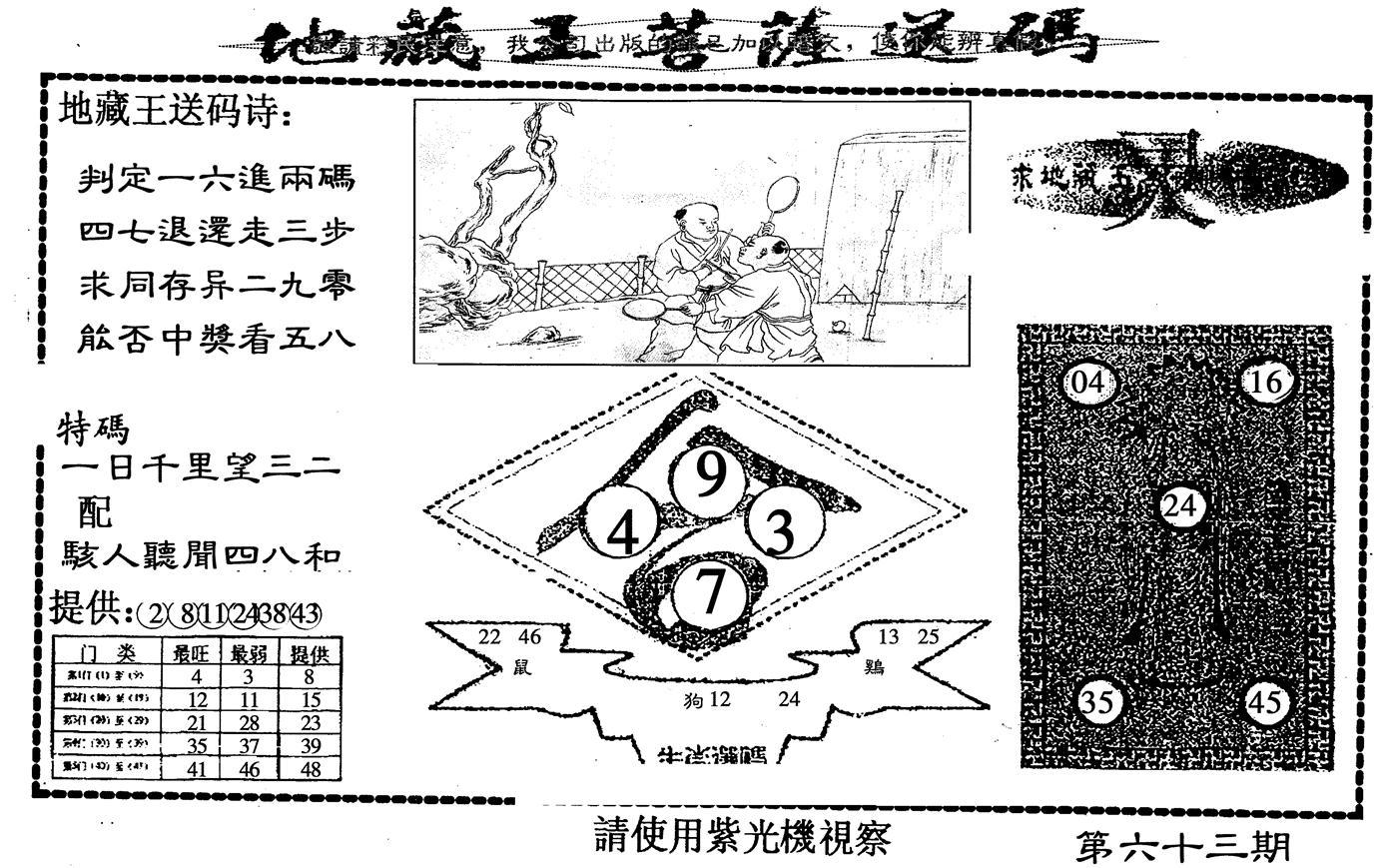 063期地藏王送码(黑白)