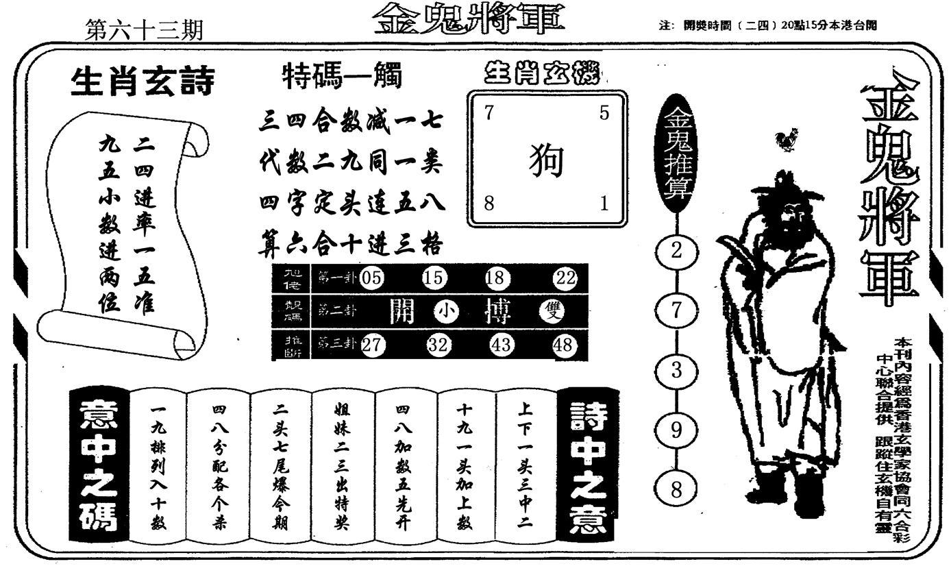 063期金鬼将军(黑白)
