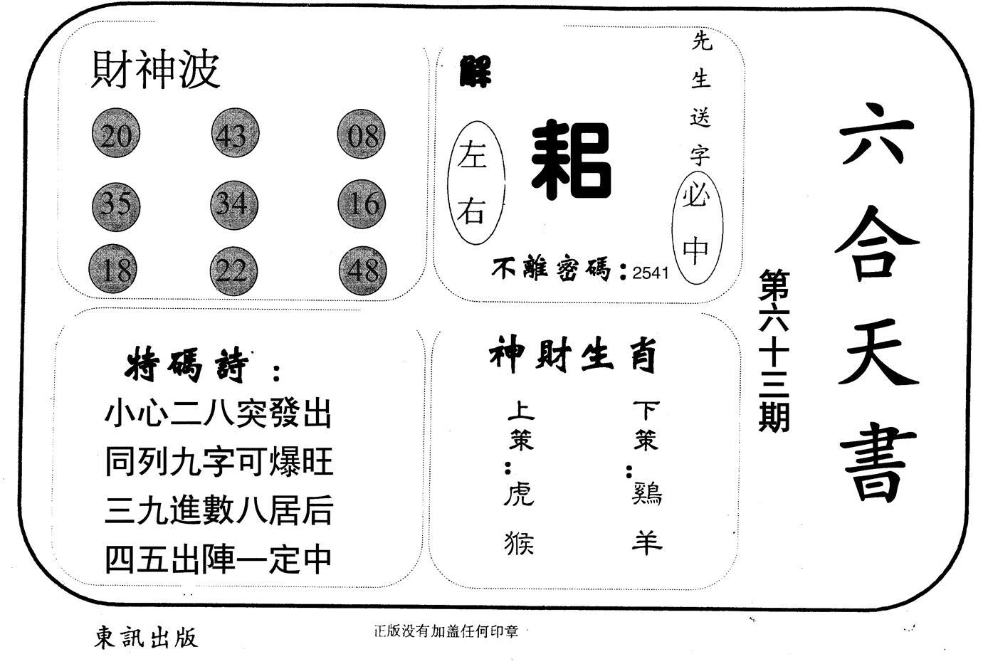 063期六合天书(黑白)