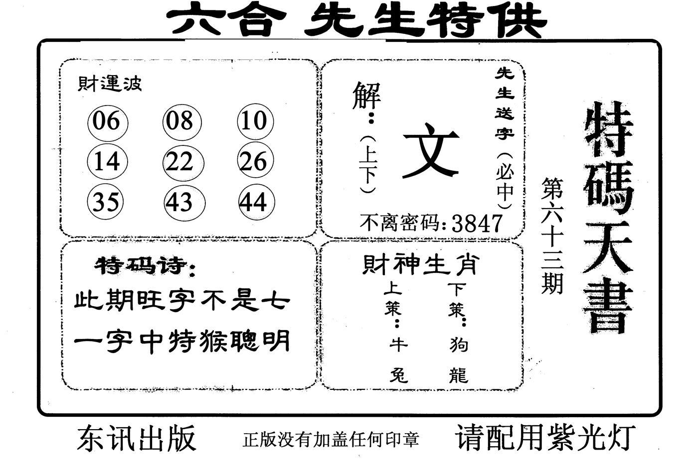 063期特码天书(黑白)