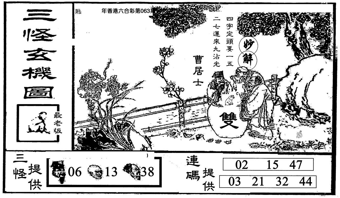063期老三怪B(黑白)