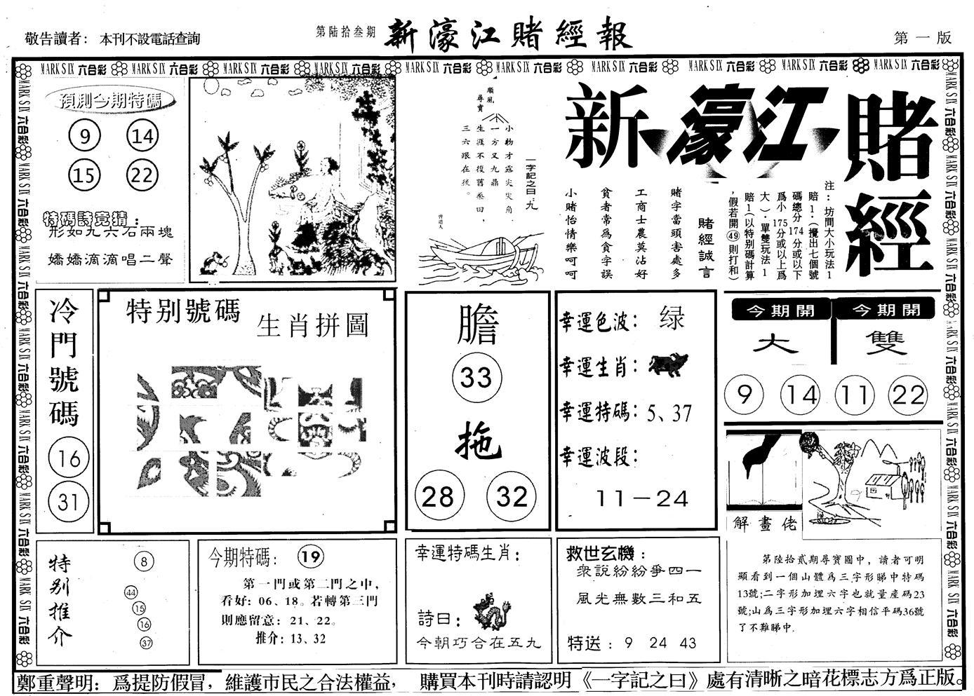 063期另版新濠江赌经A(黑白)