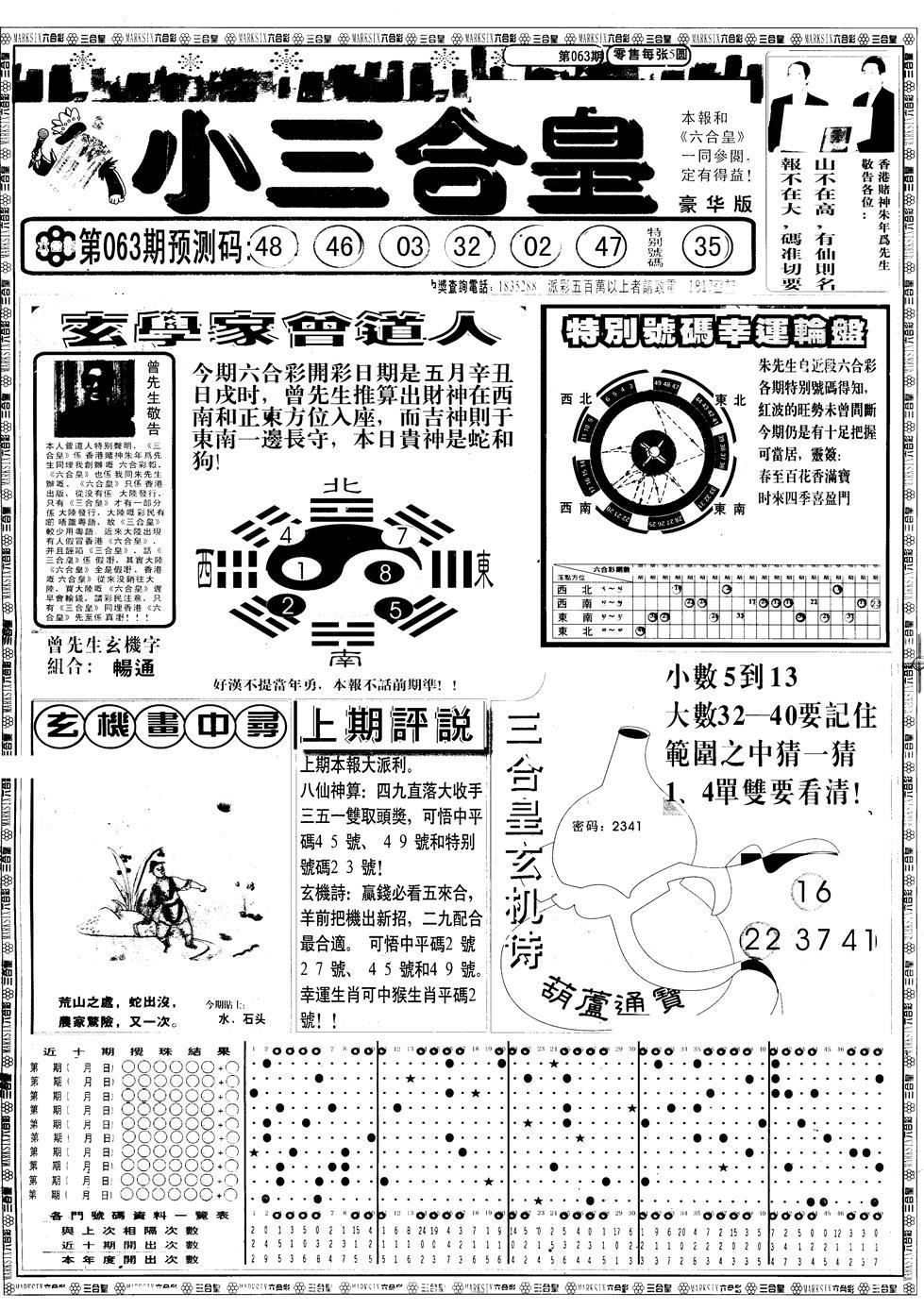 063期另版中版三合皇A(黑白)