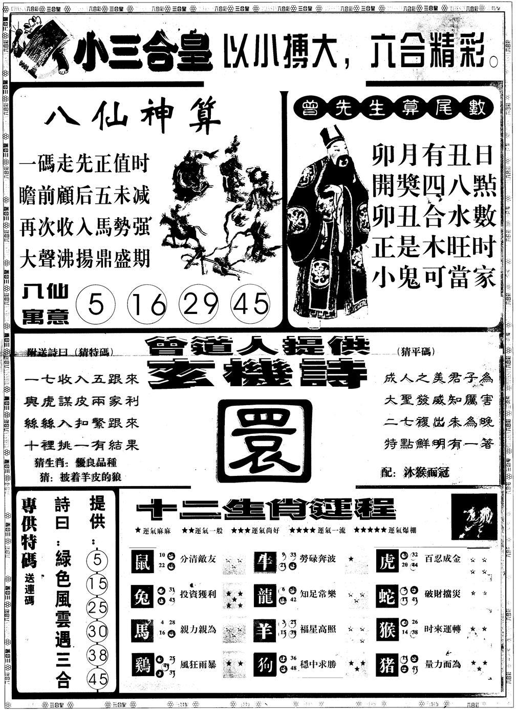 063期另版中版三合皇B(黑白)