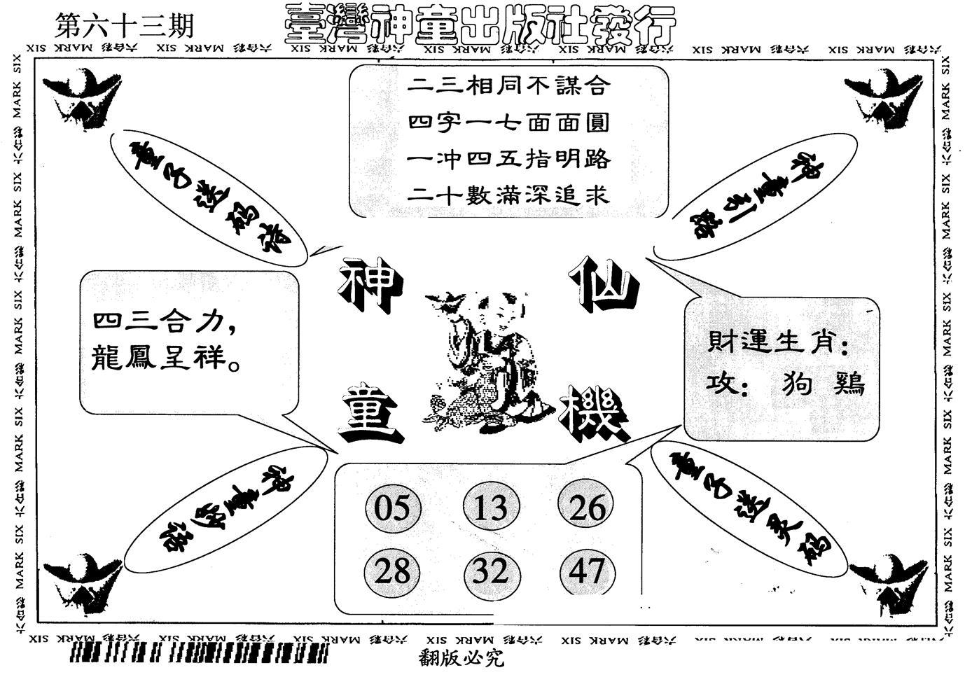 063期神童仙机(黑白)