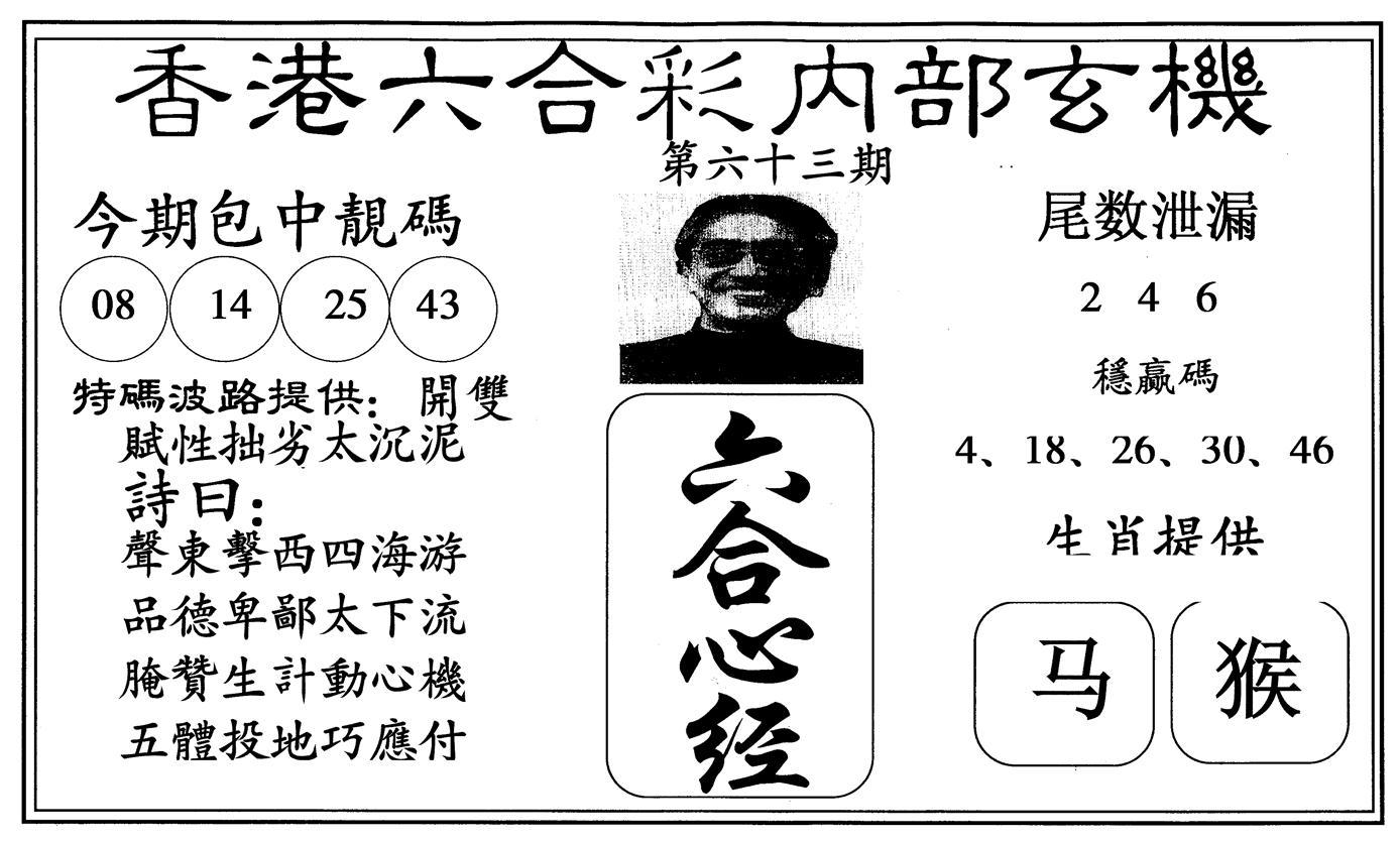 063期新六合心经(黑白)