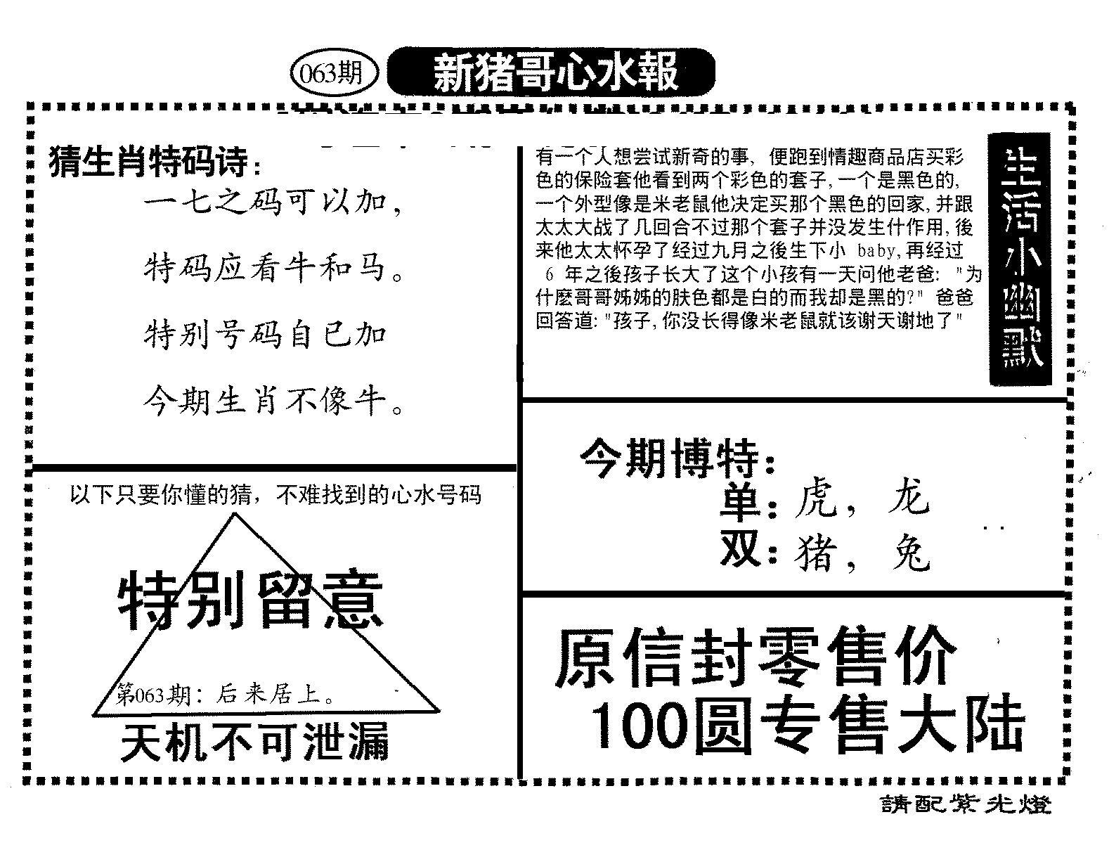 063期新猪哥心水(黑白)