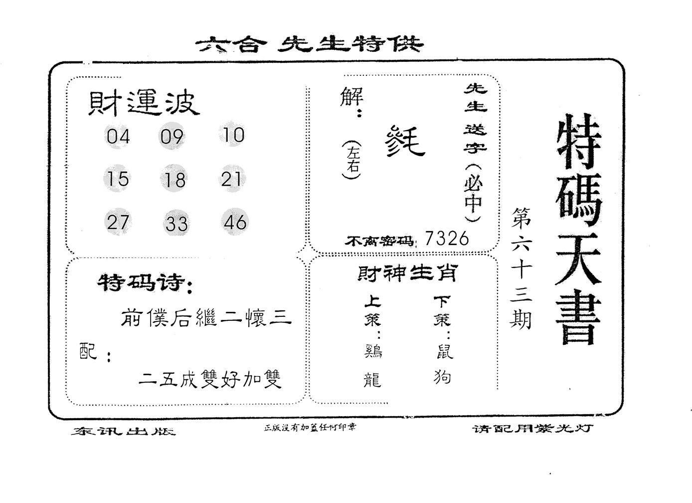 063期老版特码天书(黑白)