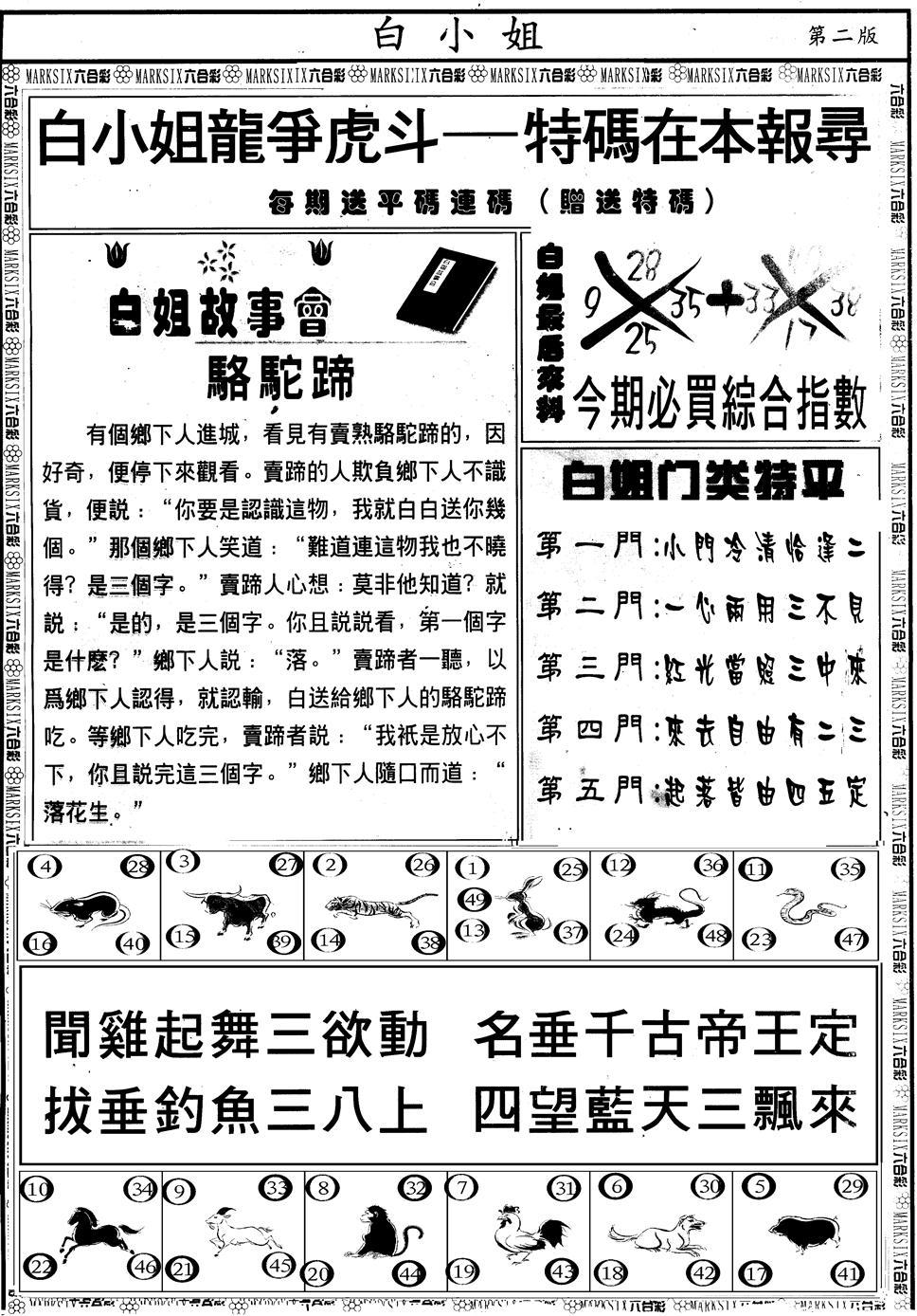 063期另版白小姐龙虎斗B(黑白)