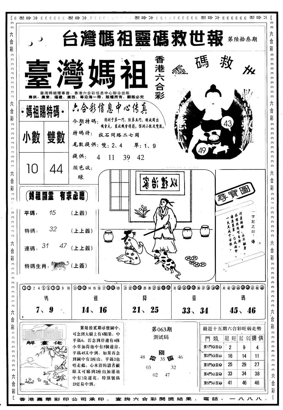 063期另版台湾妈祖灵码A(黑白)