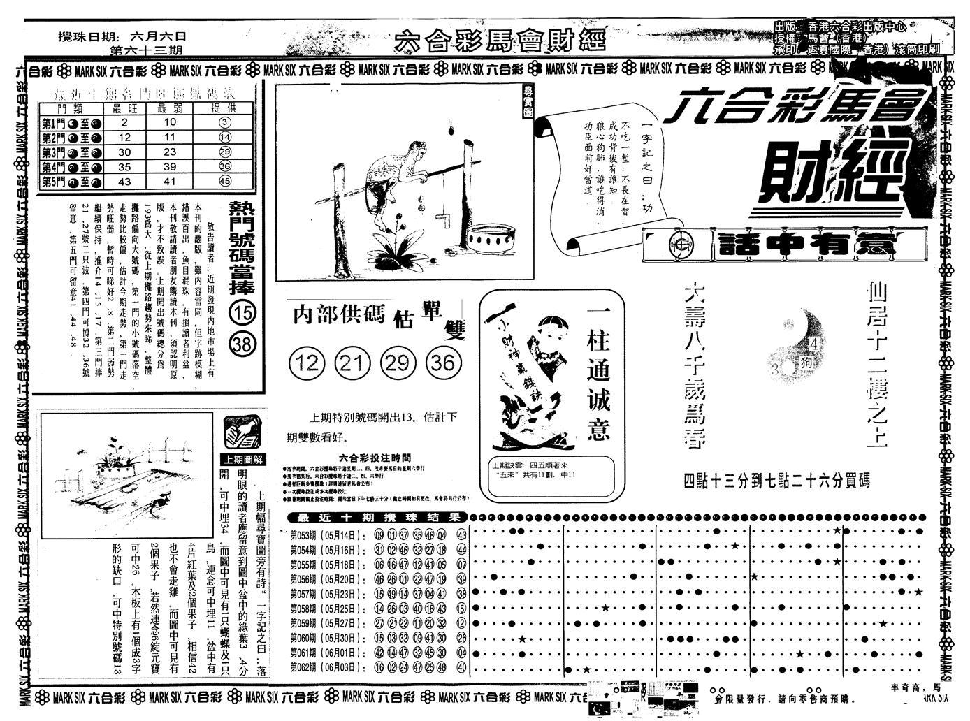 063期另版马会财经A(黑白)