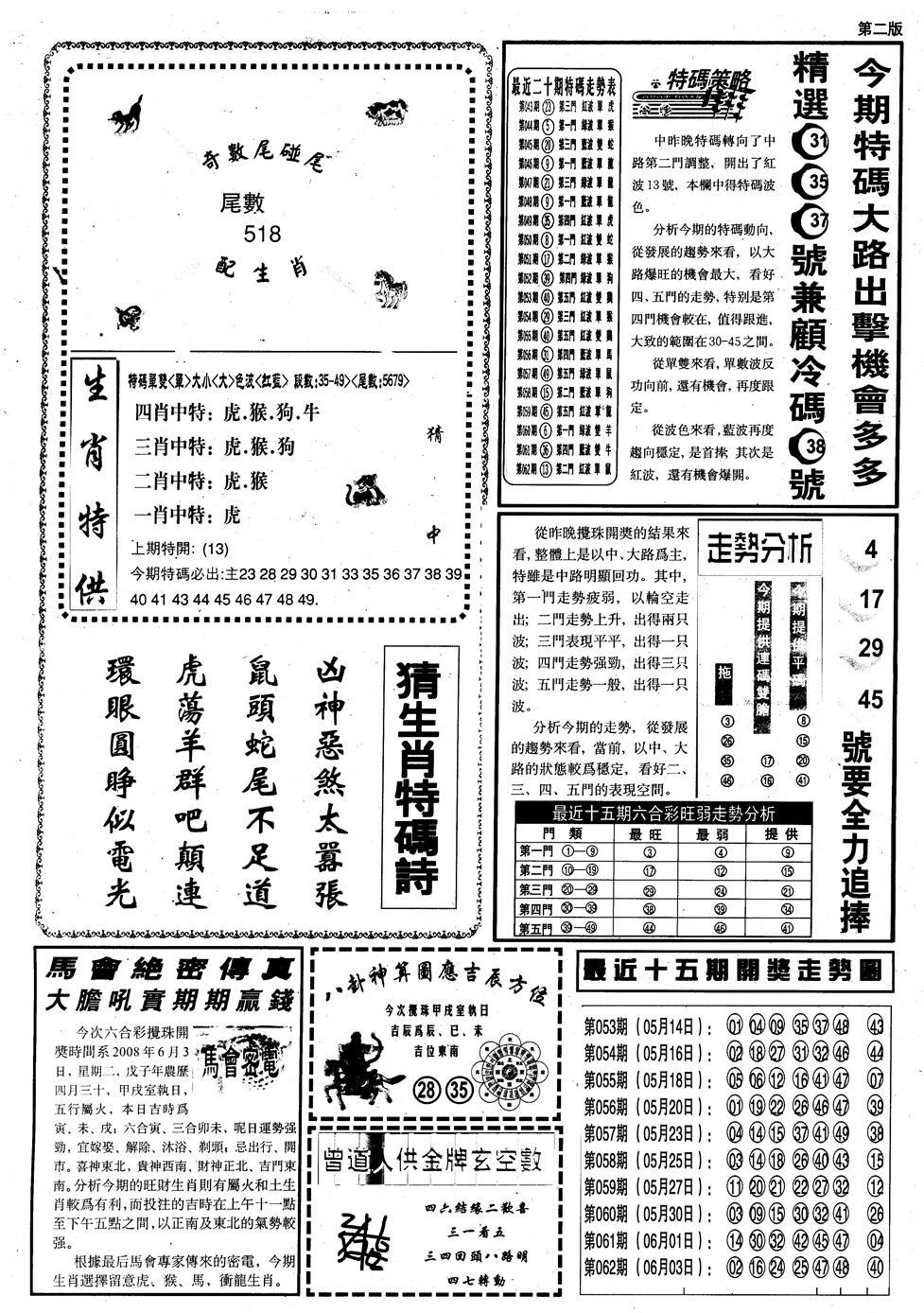 063期另内幕消息B(黑白)