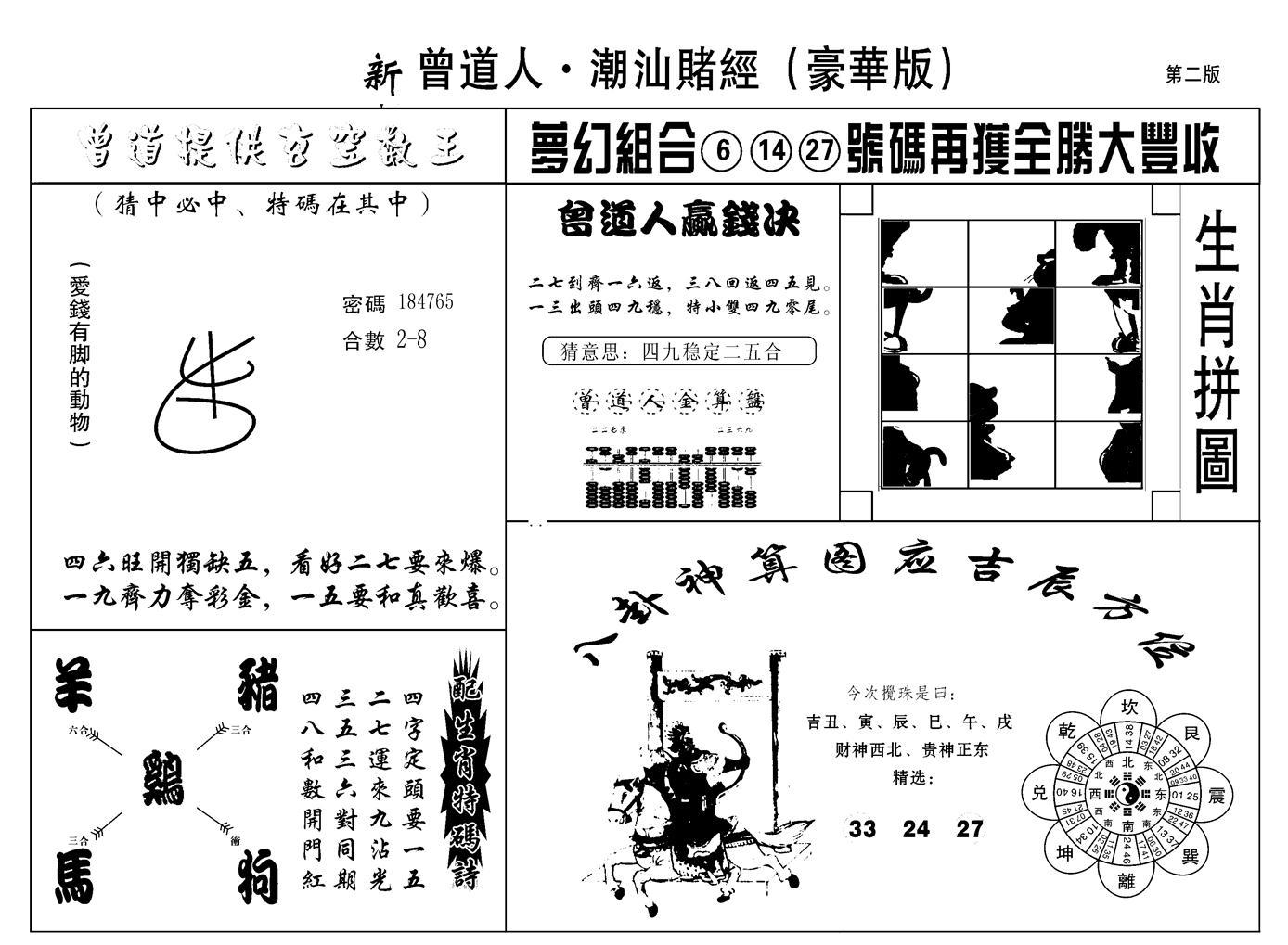 063期另潮汕赌经濠华版B(黑白)