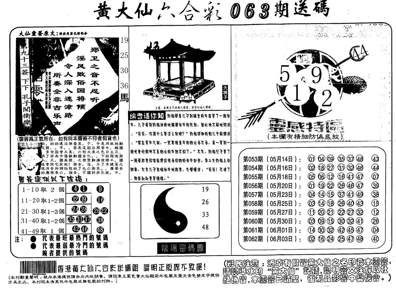 063期另版射箭图(黑白)