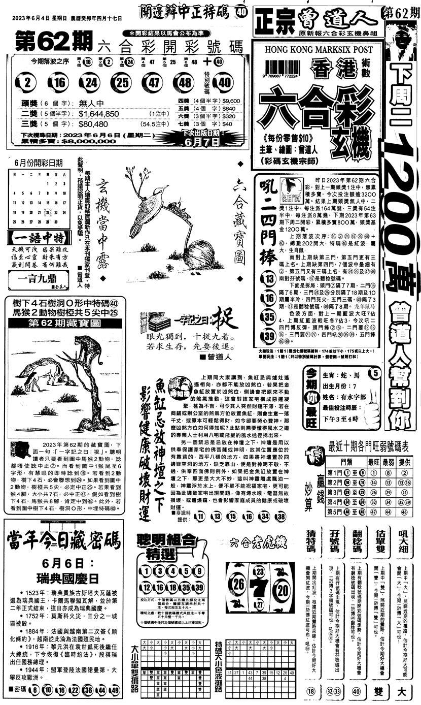 063期新报跑狗1(黑白)