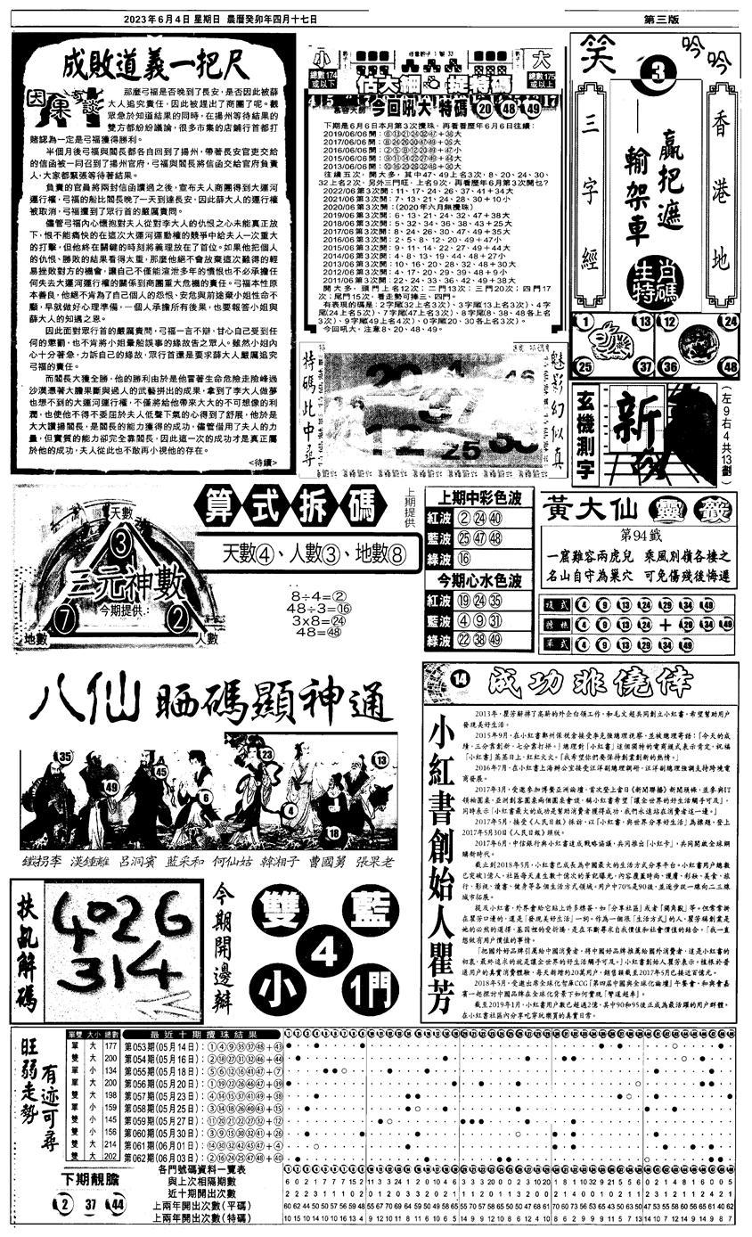 063期新报跑狗3(黑白)