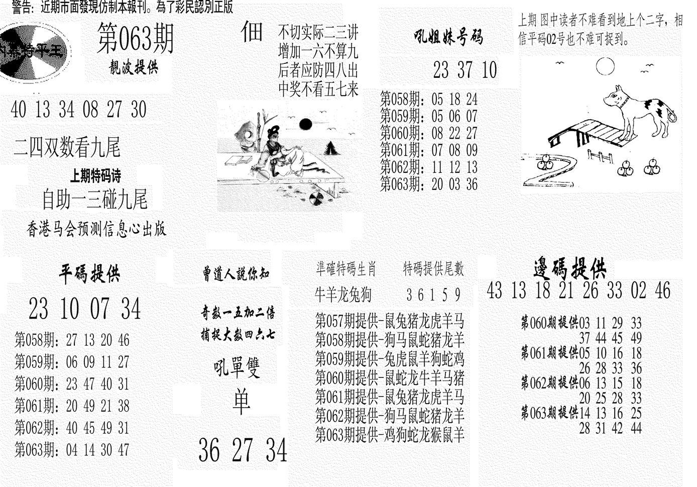 063期内幕特平王(黑白)