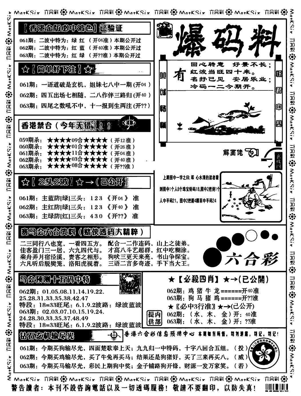 063期爆码料B(黑白)