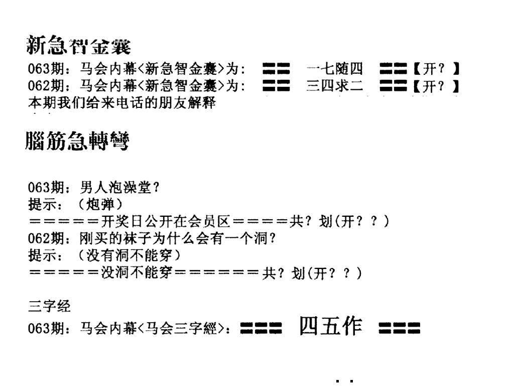 063期新急智金囊(黑白)