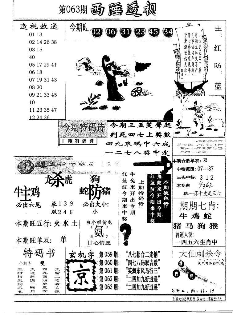 063期广东西陲透视(新报)(黑白)