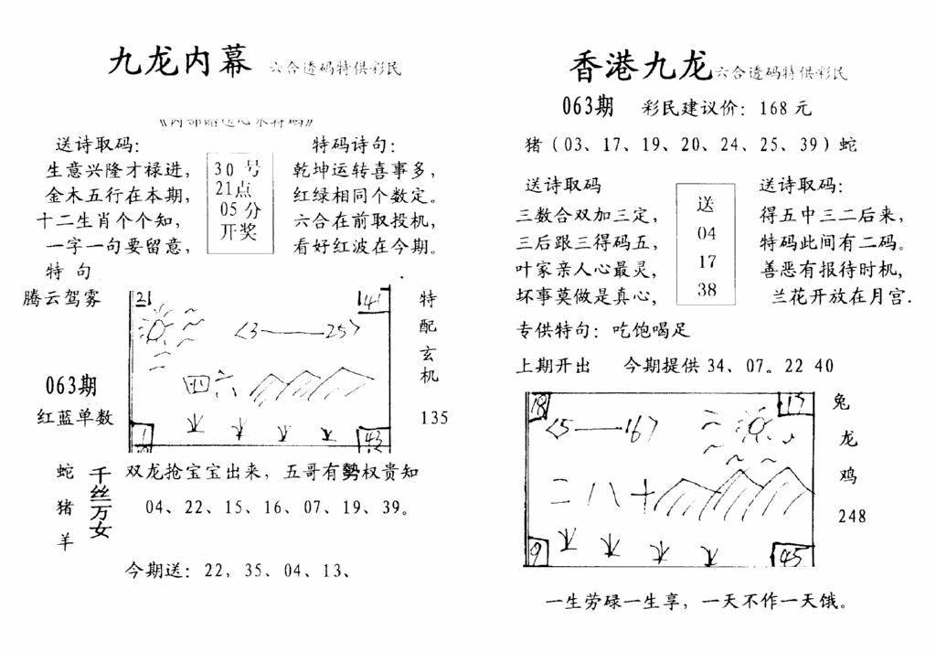 063期九龙内幕-开奖报(早图)(黑白)