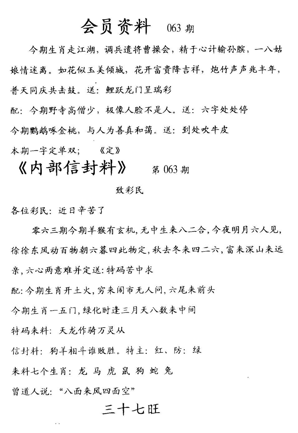 063期彩民信封料(早图)(黑白)