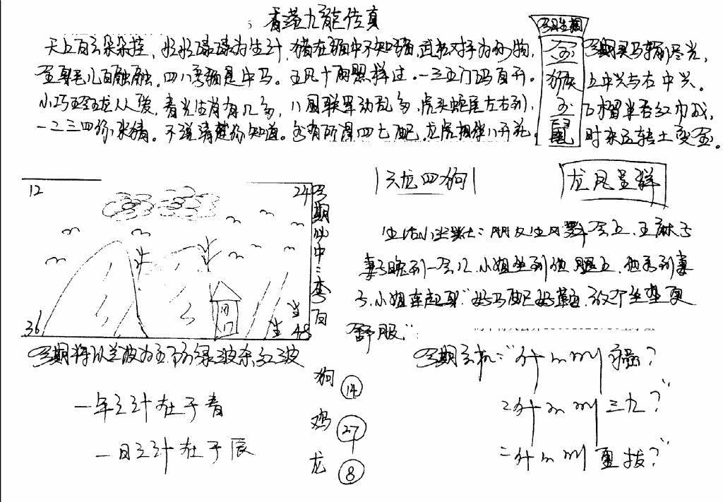 063期手写九龙内幕(早图)(黑白)