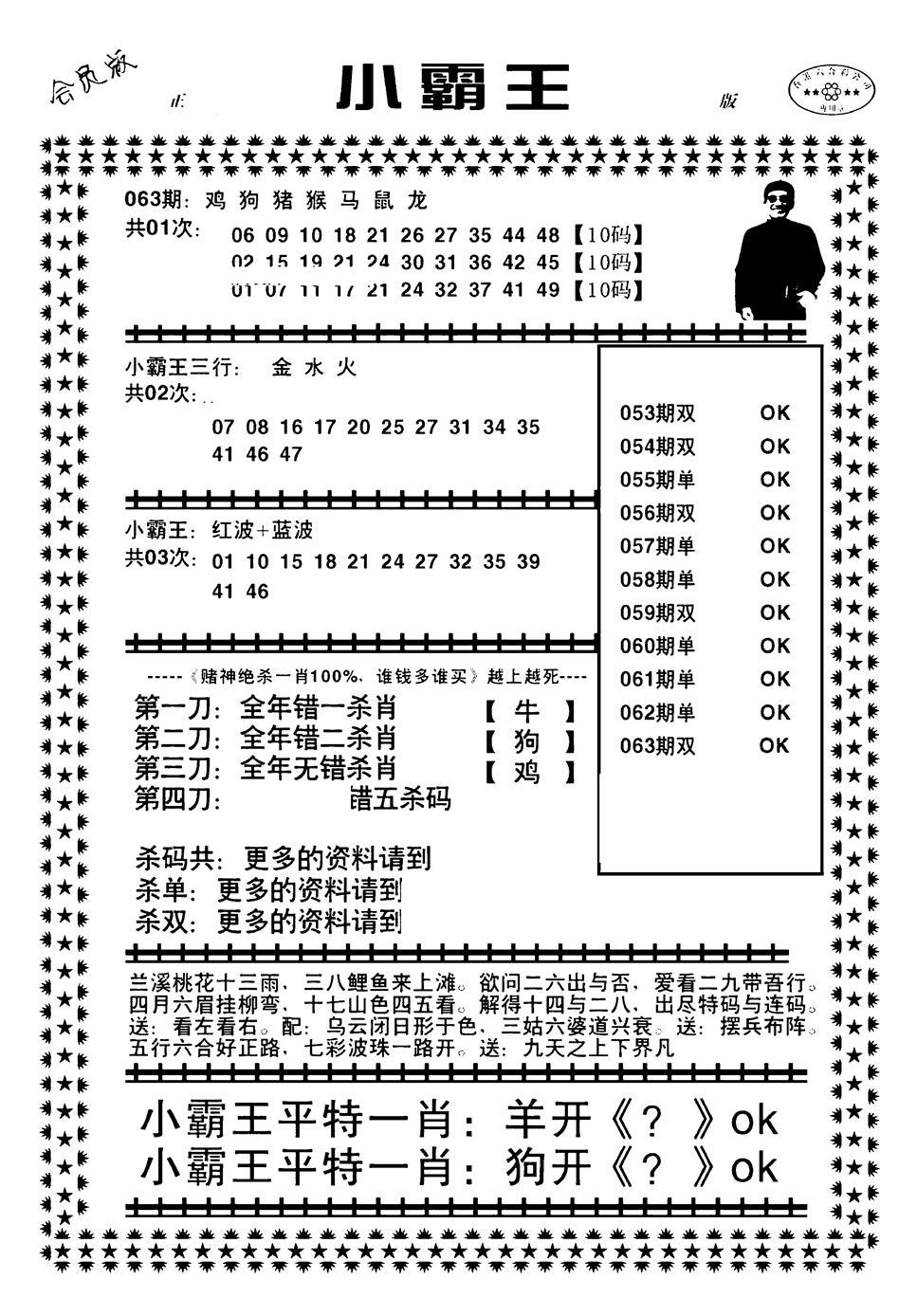 063期小霸王(黑白)