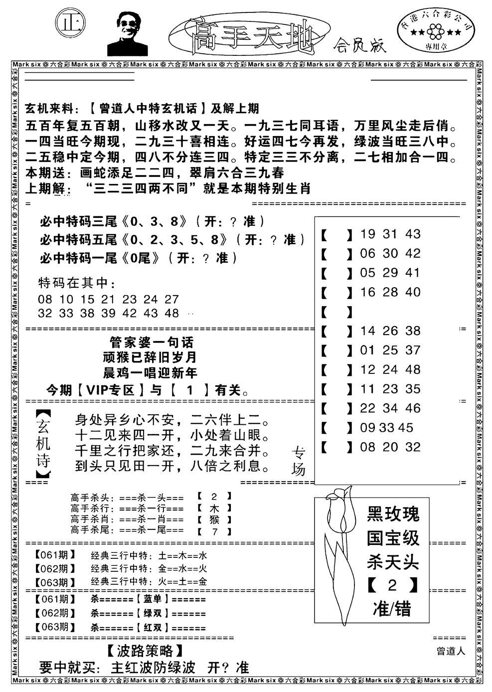 063期高手天地(黑白)