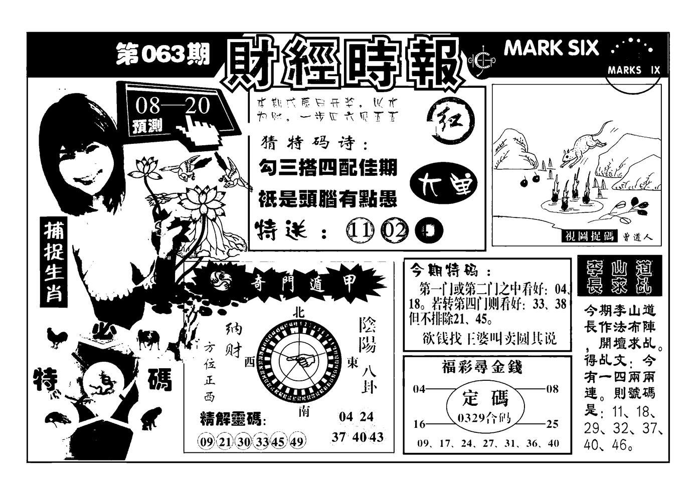063期南方心经(黑白)