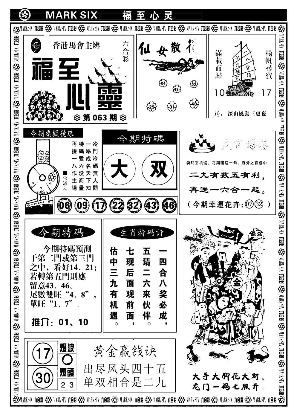 063期天津报(黑白)