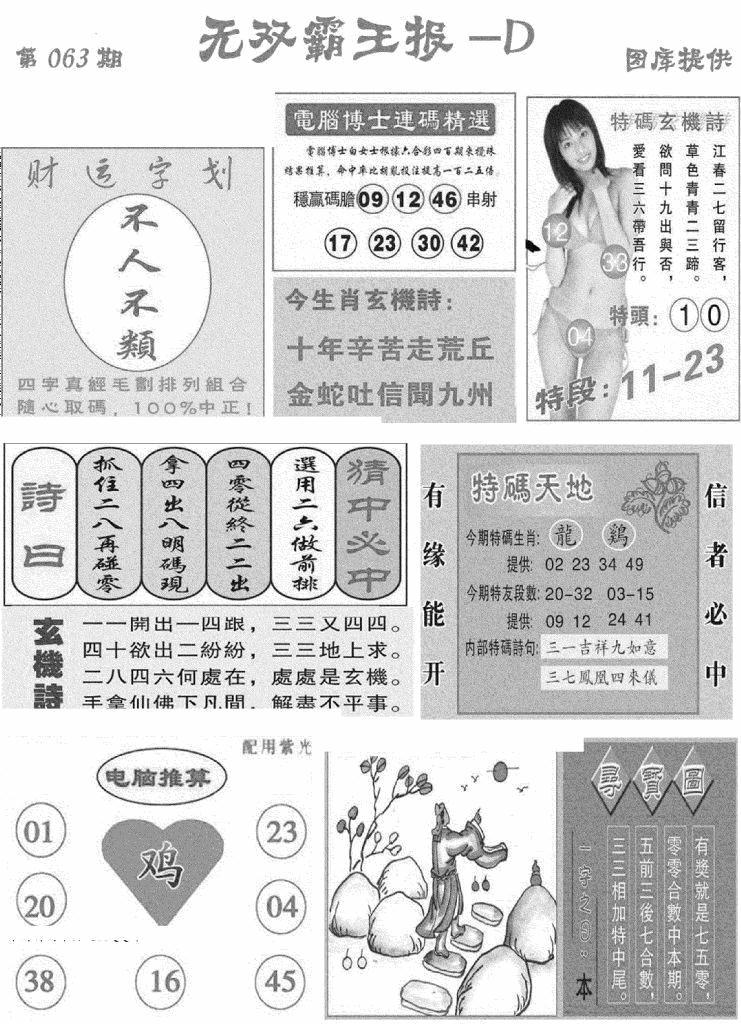 063期无双霸王报D(黑白)