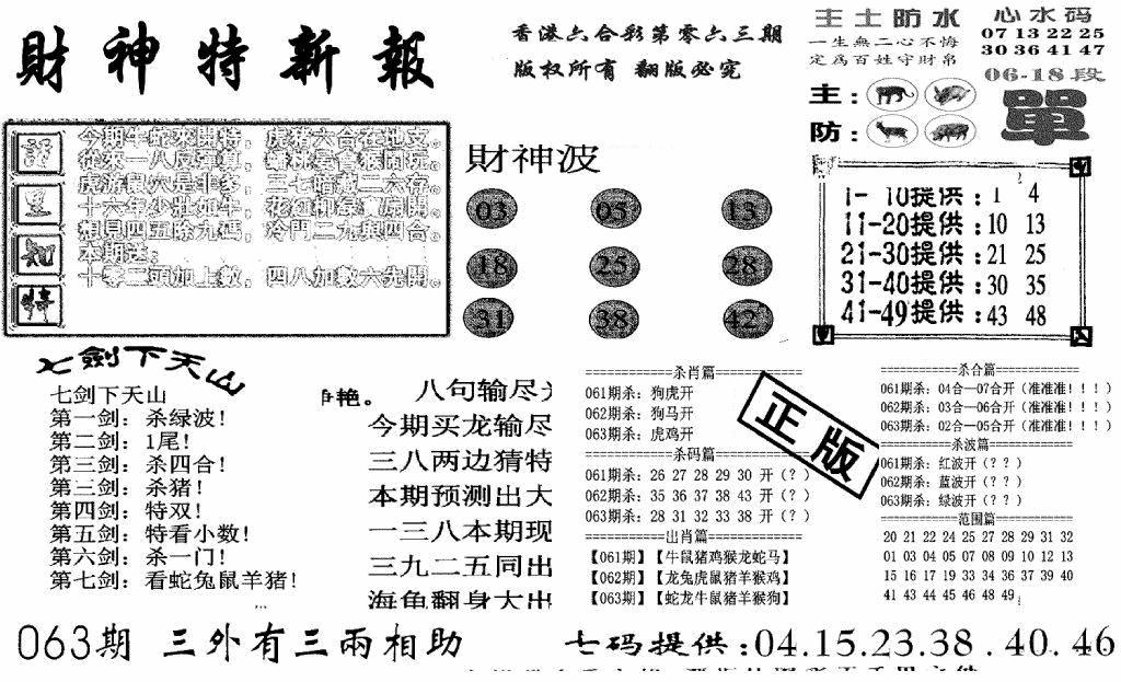 063期财神特新报(黑白)