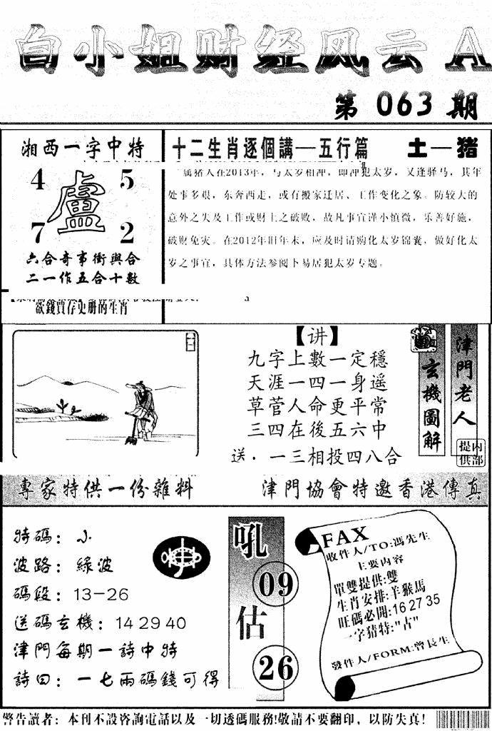 063期白小姐财经风云A(黑白)