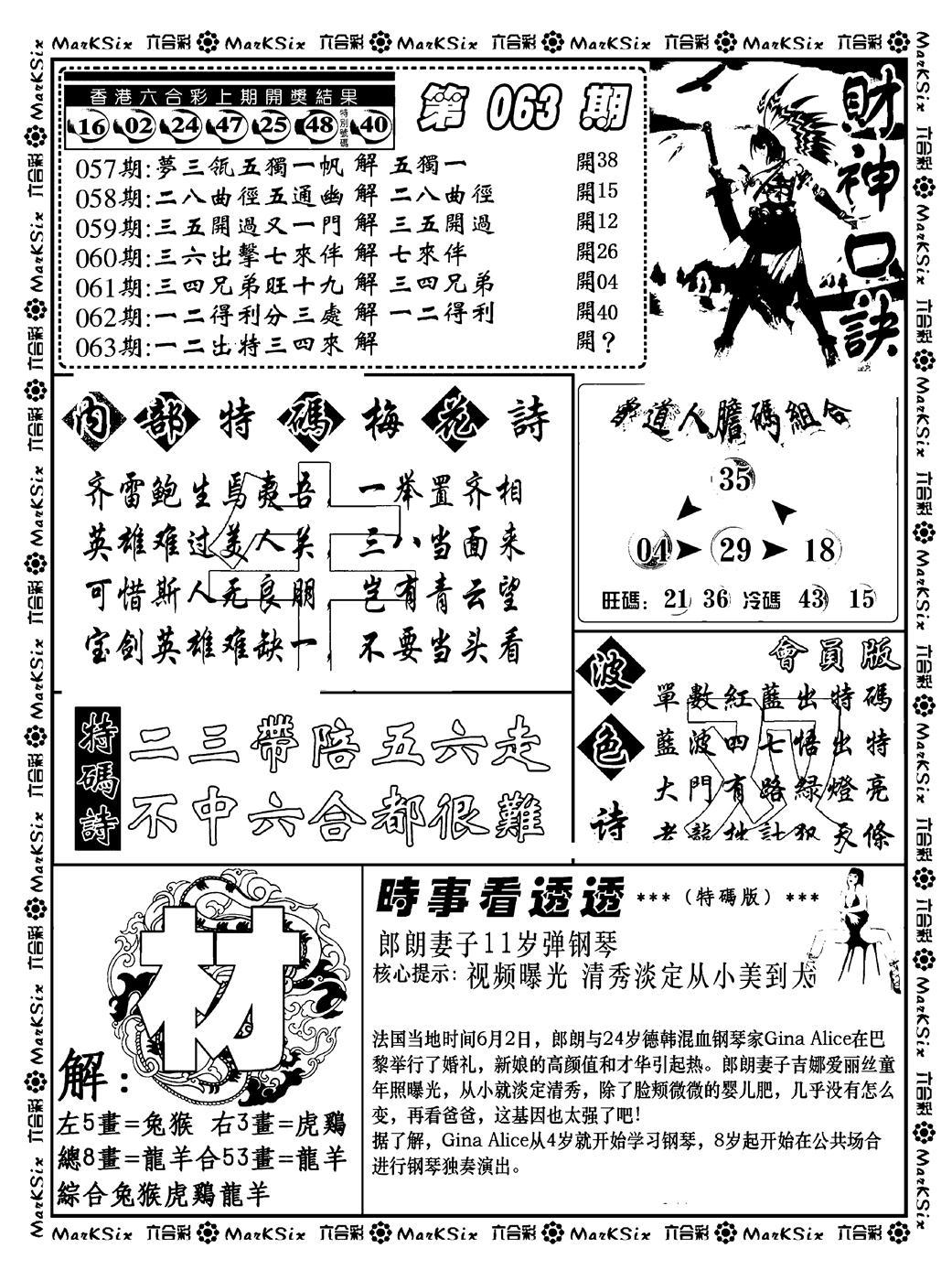 063期财神码报(黑白)