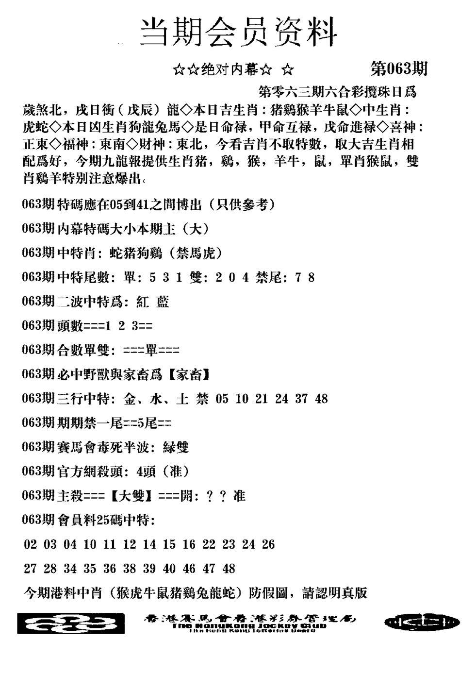 063期当期会员资料图(黑白)