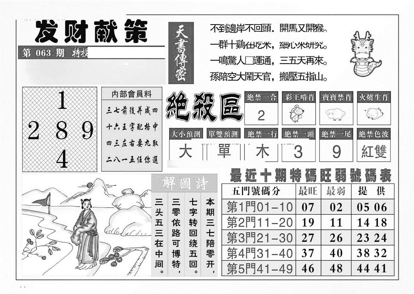 063期发财献策(黑白)