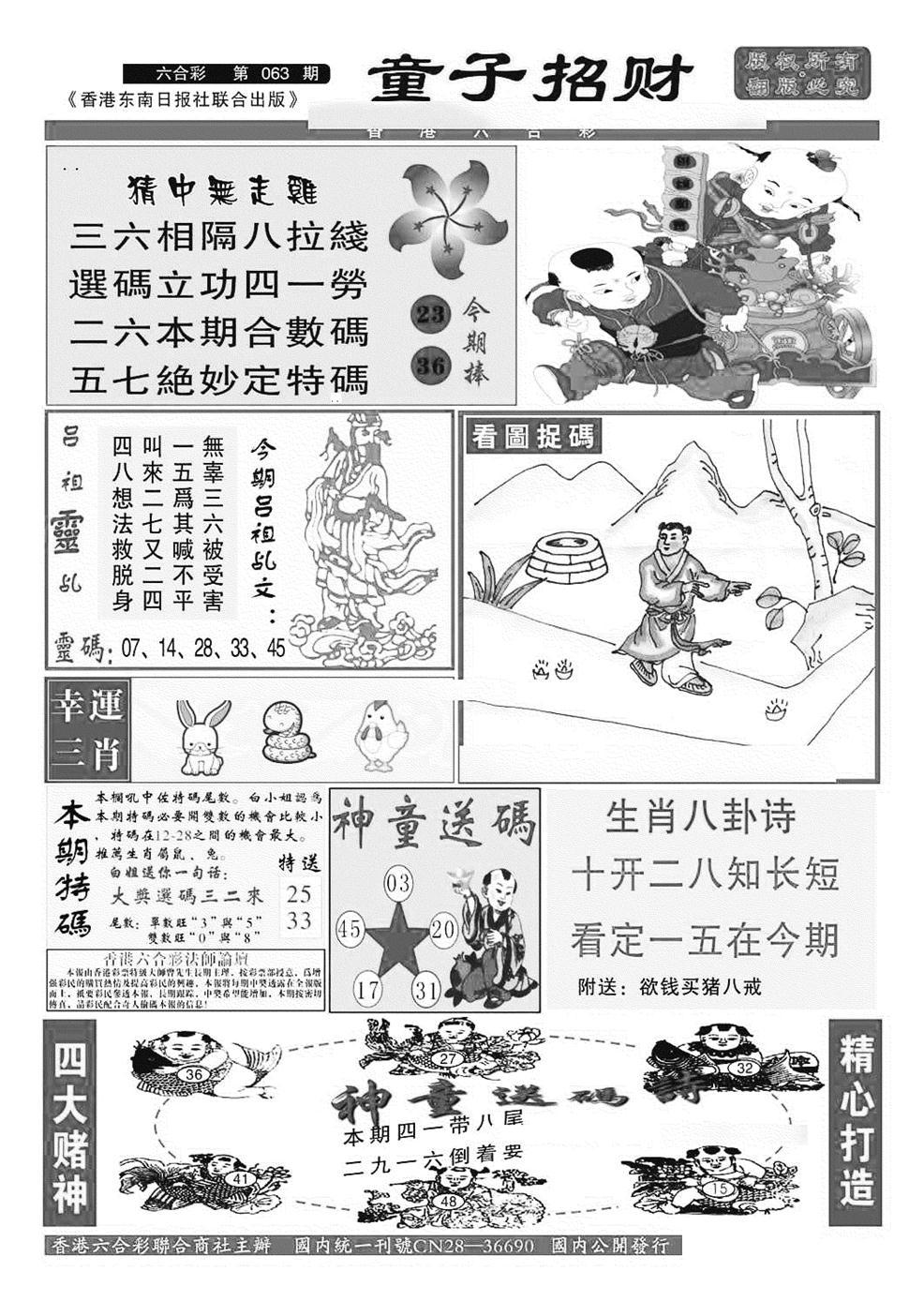 063期童子招财(黑白)