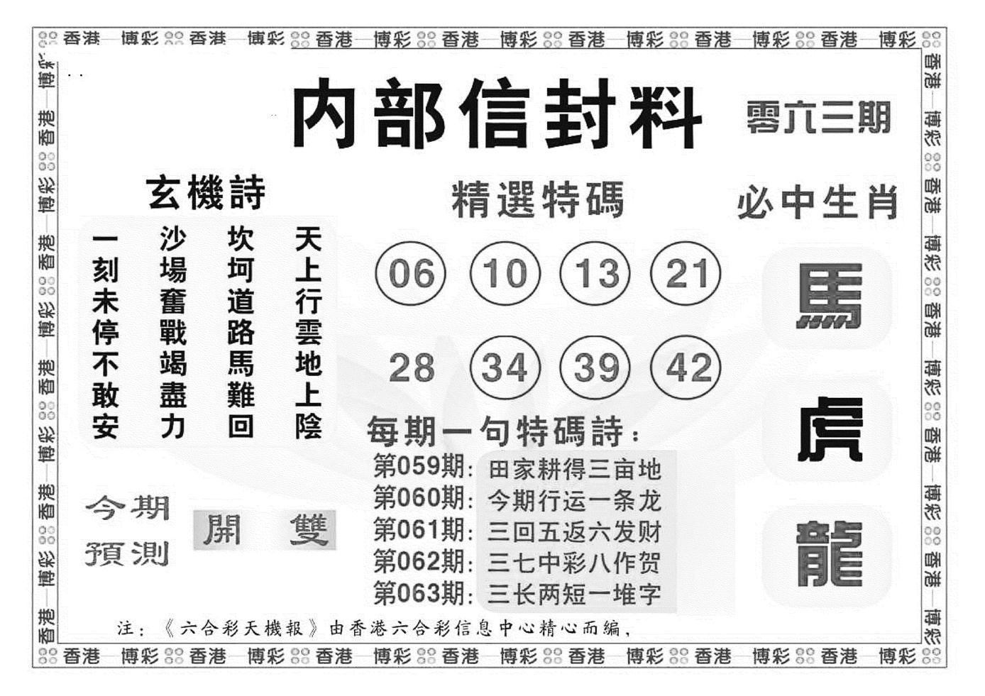 063期内部信封料(黑白)