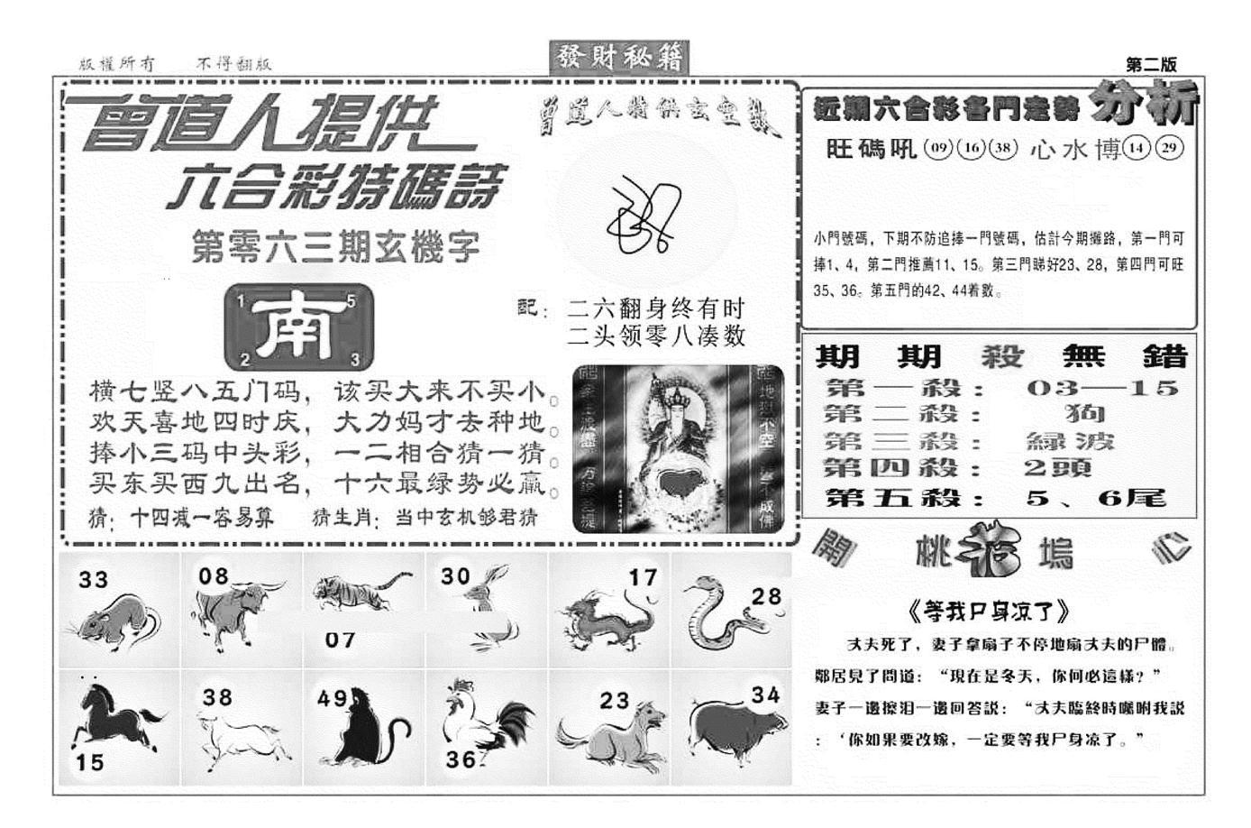 063期发财秘籍B(黑白)