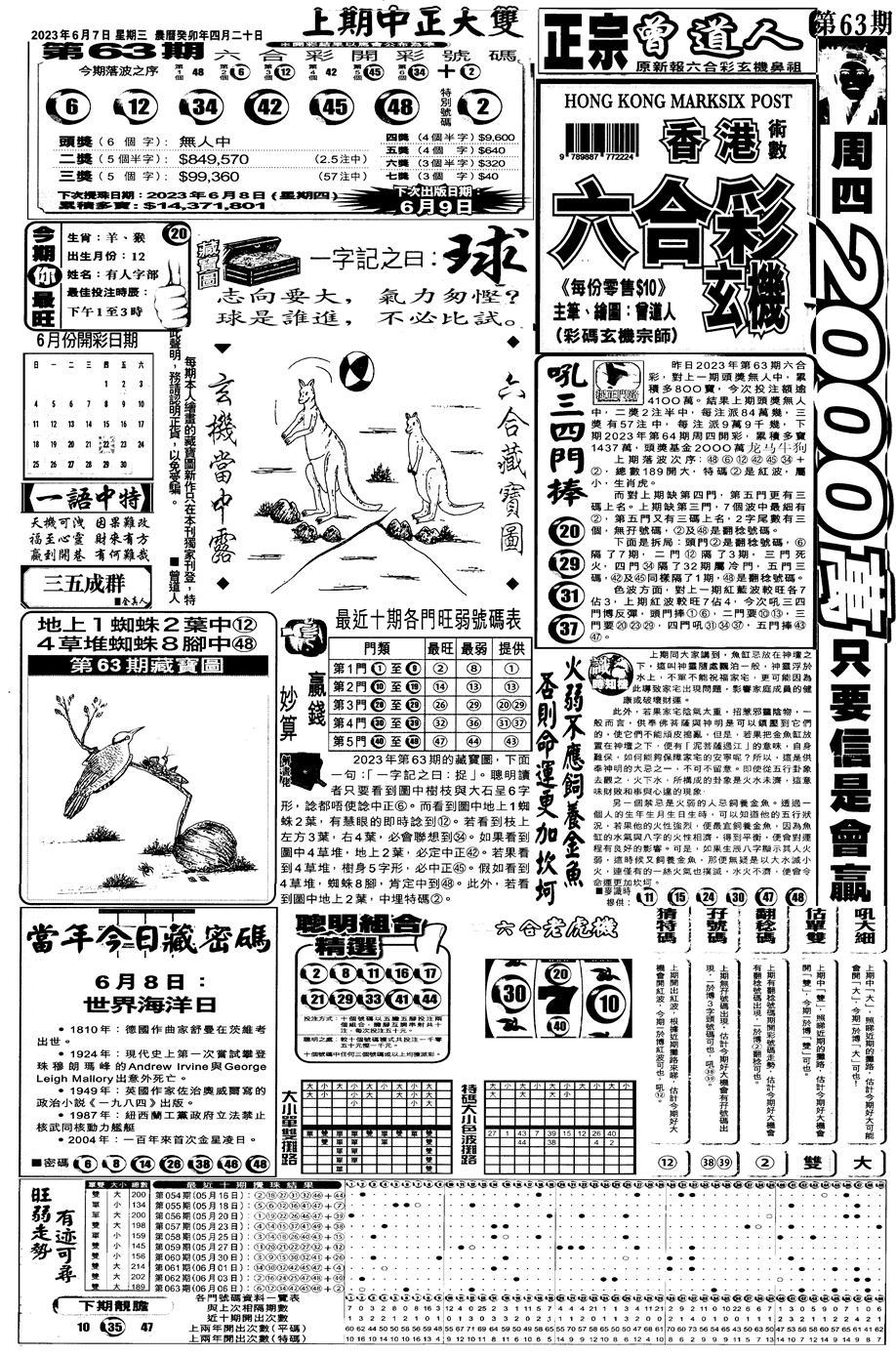 064期新报跑狗A(正面)(黑白)
