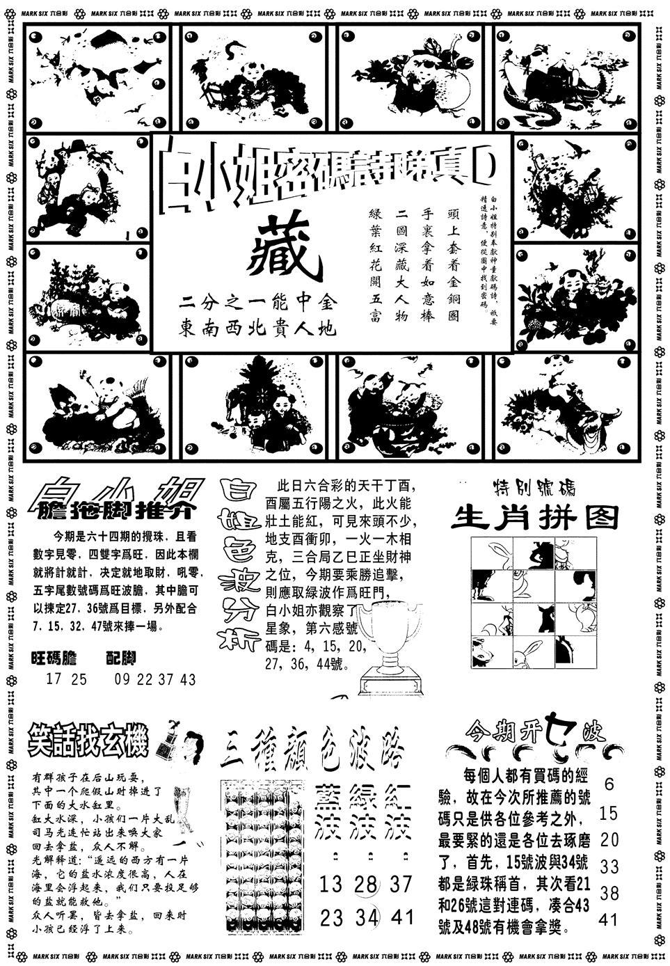 064期白小姐祺袍B(黑白)