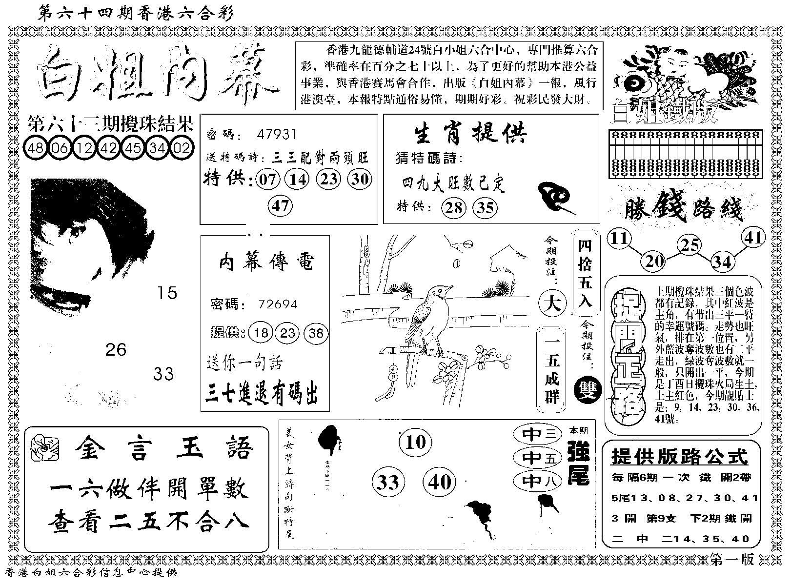 064期白姐内幕A(黑白)